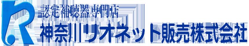 神奈川リオネット販売株式会社